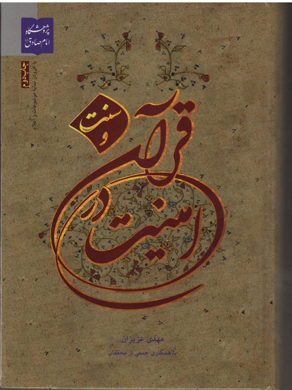 امنیت در قرآن و سنت