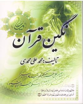 نگین قرآن