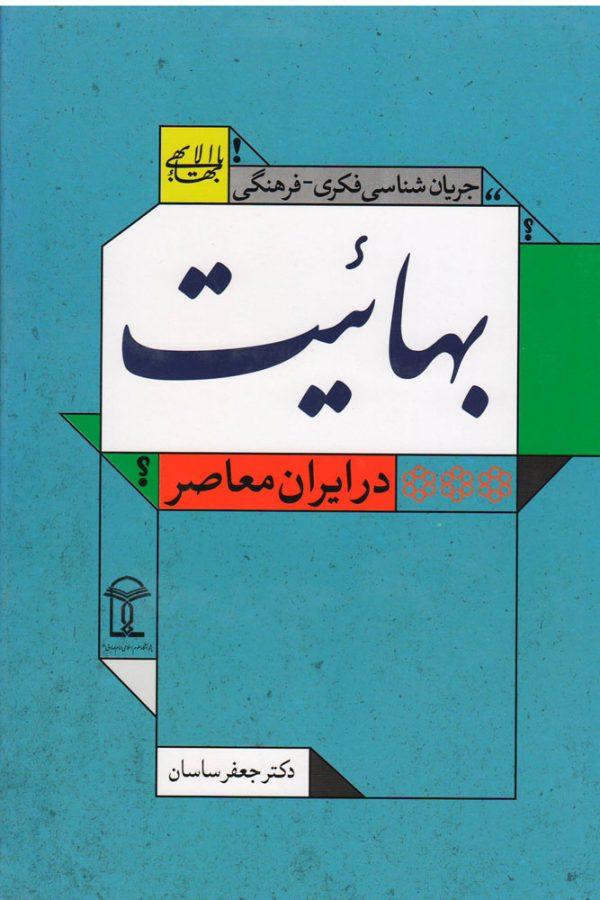 بهائیت در ایران معاصر