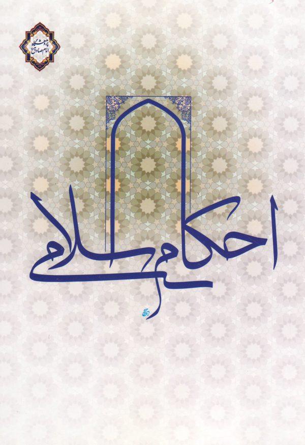 احکام اسلامی
