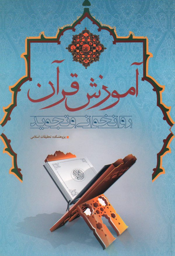 آموزش قرآن روان خوانی و تجوید
