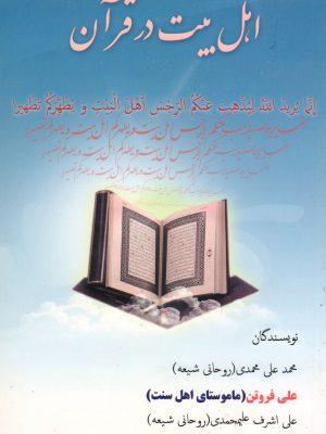 اهلبیت (ع) در قرآن