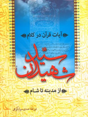 آیات قرآن در کلام سید شهیدان از مدینه تا شام