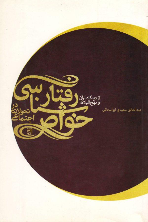 رفتار شناسی خواص در تحولات اجتماعی از دیدگاه قرآن و نهج البلاغه