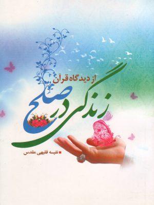زندگی در صلح از دیدگاه قرآن
