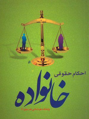 احکام حقوقی خانواده