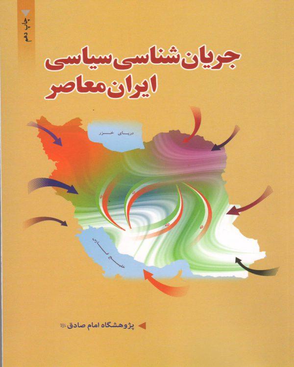 جریان شناسی سیاسی ایران معاصر