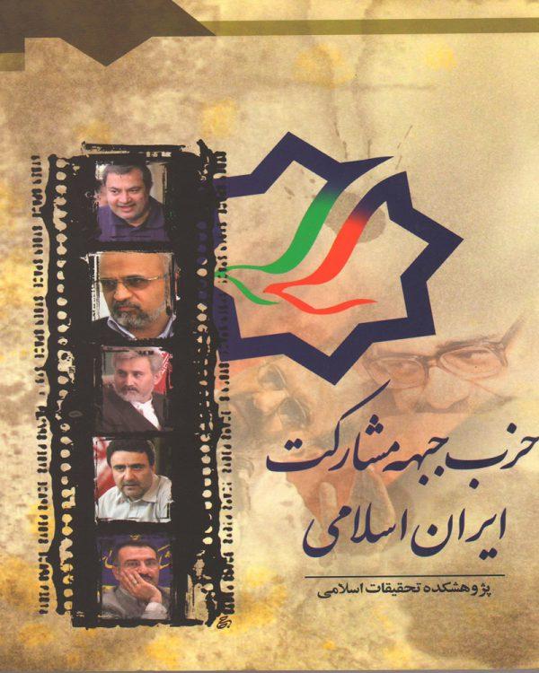 حزب جبهه مشارکت ایران اسلامی