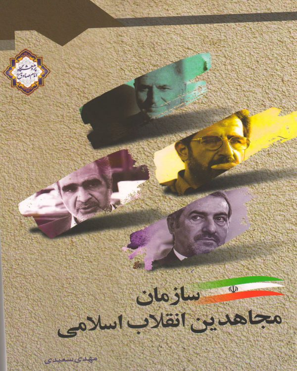 سازمان مجاهدین انقلاب اسلامی