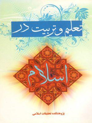 تعلیم و تربیت در اسلام