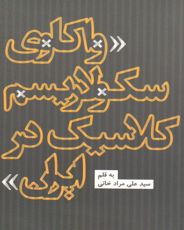 واکاوی سکولاریسم کلاسیک در ایران