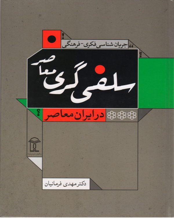 سلفی گری در ایران معاصر