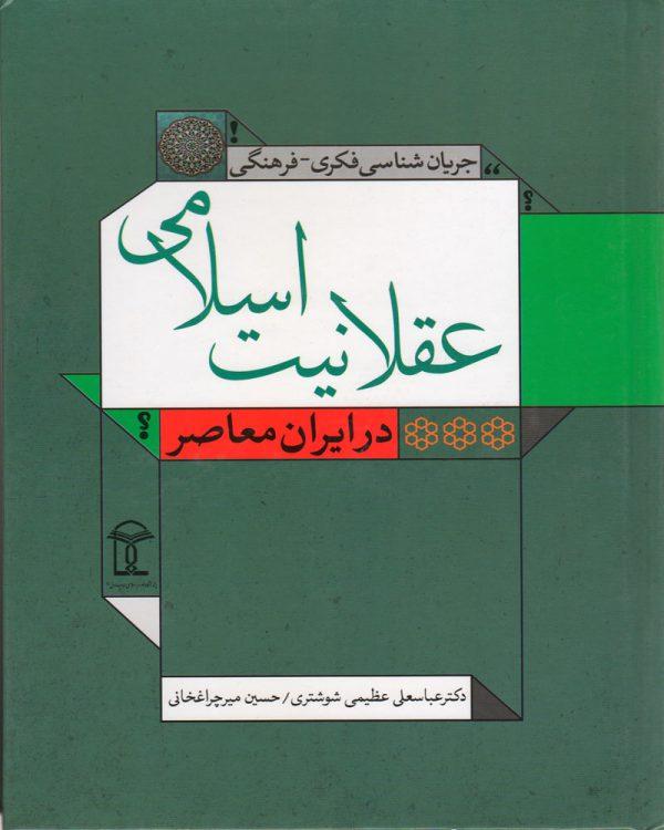 عقلانیت اسلامی در ایران معاصر