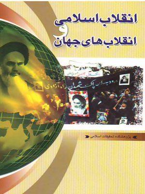 انقلاب اسلامی و انقلاب های جهان
