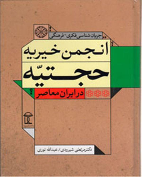 انجمن خیریه حجتیه در ایران معاصر