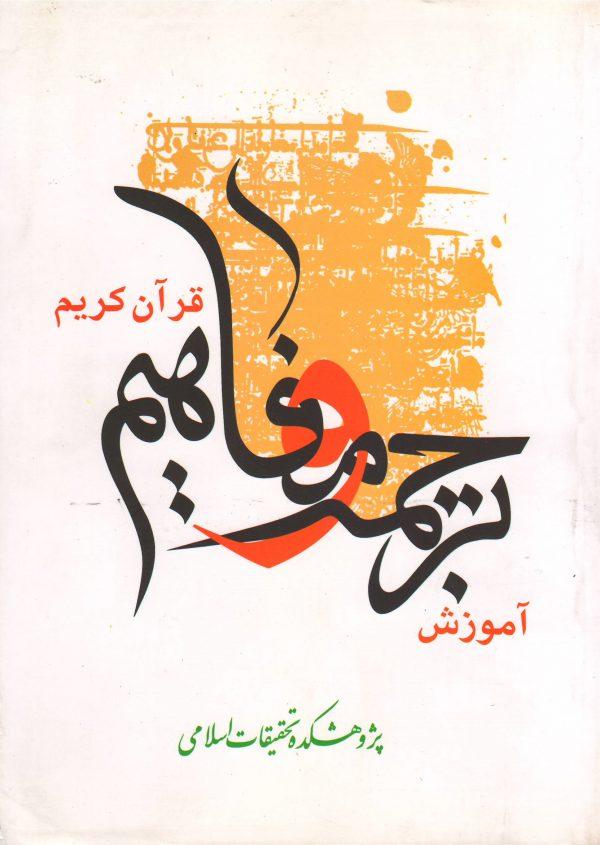آموزش ترجمه و مفاهیم قرآن