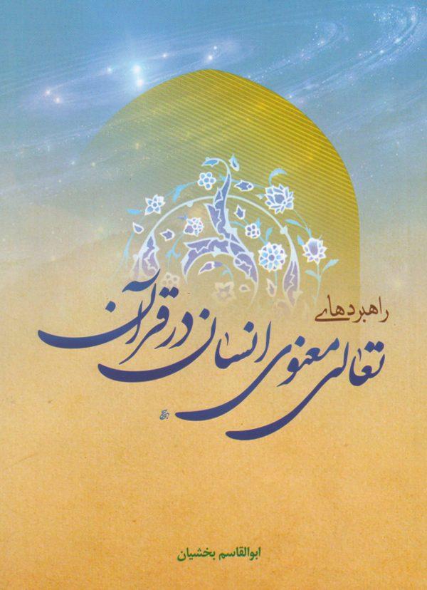 راهبردهای تعالی معنوی انسان در قرآن
