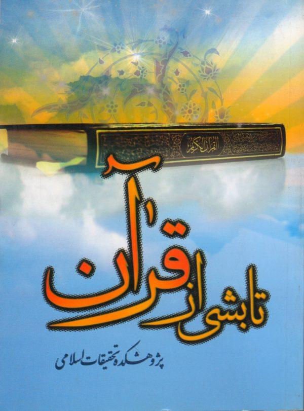 تابشی از قرآن