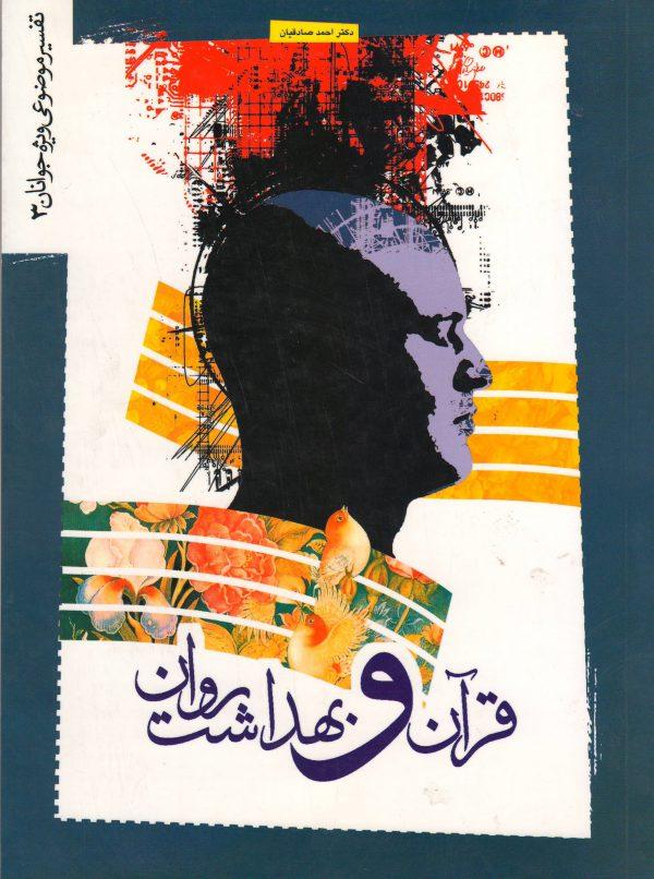 قرآن و بهداشت روان تفسیر موضوعی ویژه نوجوانان