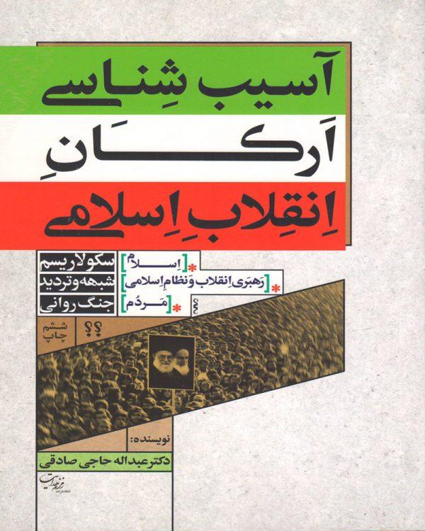 آسیب شناسی ارکان انقلاب اسلامی
