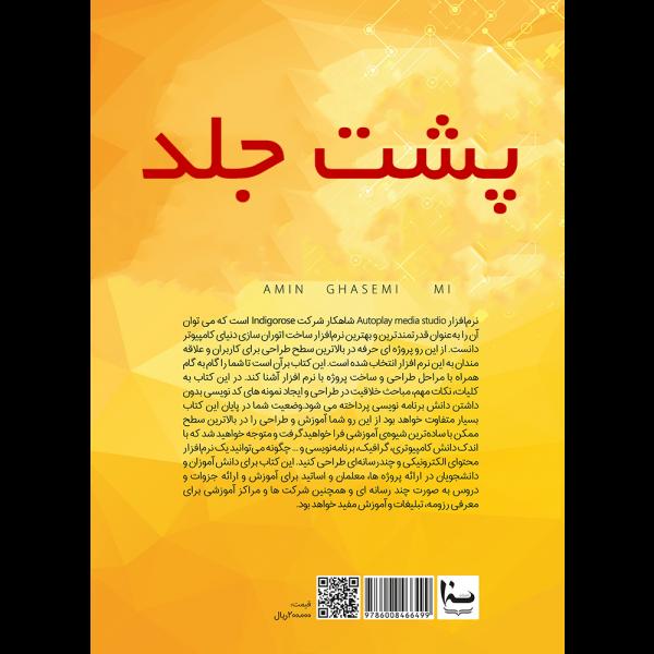 فمینیسم در ایران معاصر